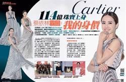 《時報周刊》11.4億珠寶上身 蔡依林霸回:我的身價