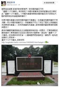 葉宜津呼籲民共聯手推轉型正義