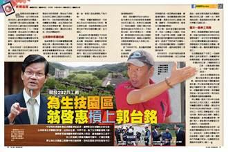 《時報周刊》開發202兵工廠 為生技園區 翁啟惠槓上郭台銘