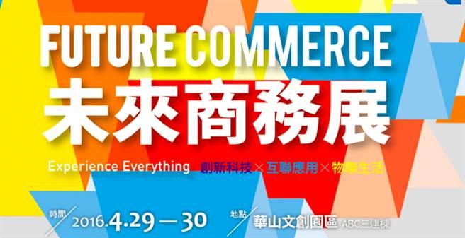 第二屆未來商務展今天起跑。(圖/翻攝未來商務展官網)