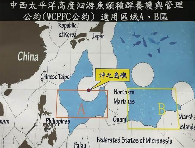 沖之鳥礁海域相對位置及中西太平洋洄遊魚類養護與管理公約適用區域圖。(王錦河翻攝)