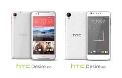 5.5吋中階HTC Desire 830、825新登場