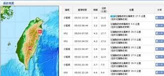 發生規模及震度5以上地震 即日起政院發簡訊告知