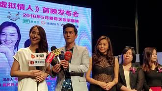 兩岸合作網路電影「虛擬情人」 北京首映