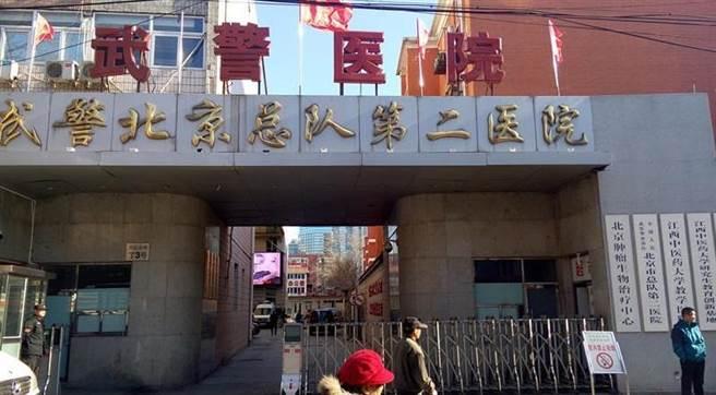 近日,21歲的大學生魏則西之死,不僅把百度和武警北京總隊第二醫院推上了輿論的風口浪尖,更牽出莆田系醫院和上海柯萊遜公司等的不肖醫療單位。圖傳出與不肖醫療單位合作的武警北京第二總隊醫院。(圖取自網路)