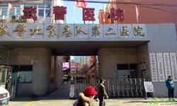 魏則西風暴延燒 北京武警二院宣布停診