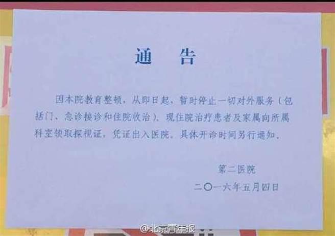 魏則西風暴延燒,北京武警二院4日宣布停診。(圖取自北京青年報微博)