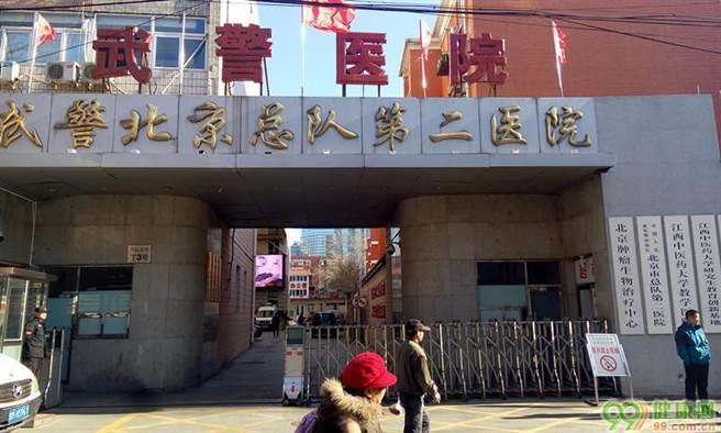 捲入「魏則西事件」的武警北京總隊第二醫院4日上午貼出停診通知,宣布暫時停止一切對外服務。(圖取自yyk.99.com.cn)