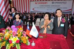 陳菊:配合新政府政策全力支持造船業