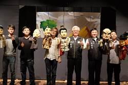 雲林布袋戲創新實驗劇 搖滾配樂訴說顏思齊開台史