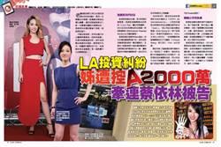 《時報周刊》LA投資糾紛 姊遭控A2000萬 牽連蔡依林被告