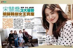 《時報周刊》眼神、身高、感情戲 宋慧喬3大優勢 榮歸韓劇女王寶座