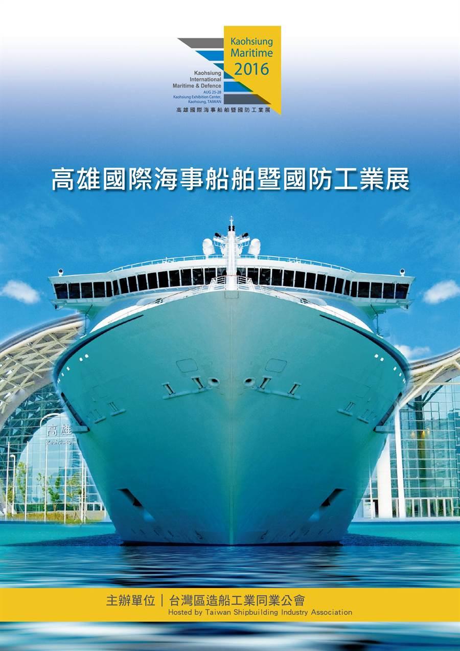 第一屆「高雄國際海事船舶展暨國防工業展」海報。圖:造船公會提供