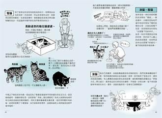 書摘:即使如此,貓還是要聞風的味道