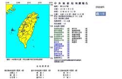 10:46 南投規模4.8地震 最大震度合歡山4級