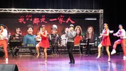 「我們都是一家人」公益演唱會 員林溫馨開唱