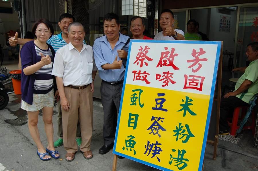 蔡啟芳(前左2)開店賣古早味台灣小吃,店名妙趣,親友相挺喊讚。(廖素慧攝)