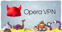 Opera推出iOS專用免費VPN app