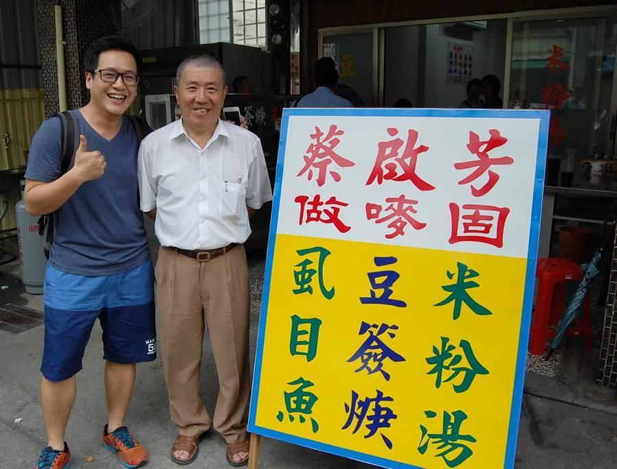 蔡啟芳(右)賣起小吃,酷愛美食的蔡易餘辦公室副主任陳力七趕來嘗鮮。(廖素慧攝)