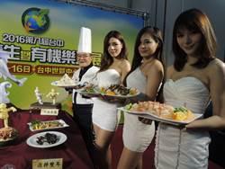 台中素食養生有機展  食色秀上身