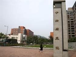 院士提案支持國立大學校長遴選 過半數通過