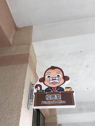 彰化二水源泉國小 「猴」子班牌很有趣
