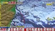連4震!11:17規模5.8 12:29規模5.5
