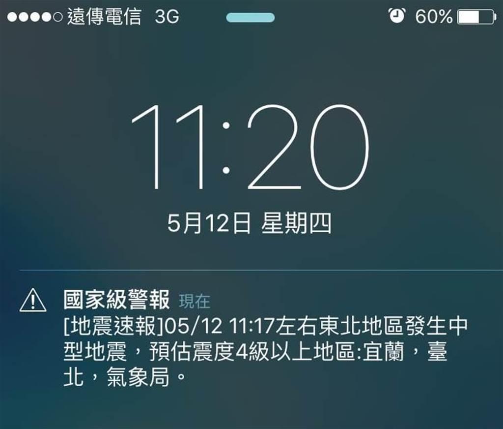 12日早上11:17的規模5.8地震,符合了災防告警系統推送緊急警報的條件,全台不少民眾也都接到了類似的通知。(圖/手機桌面截圖)
