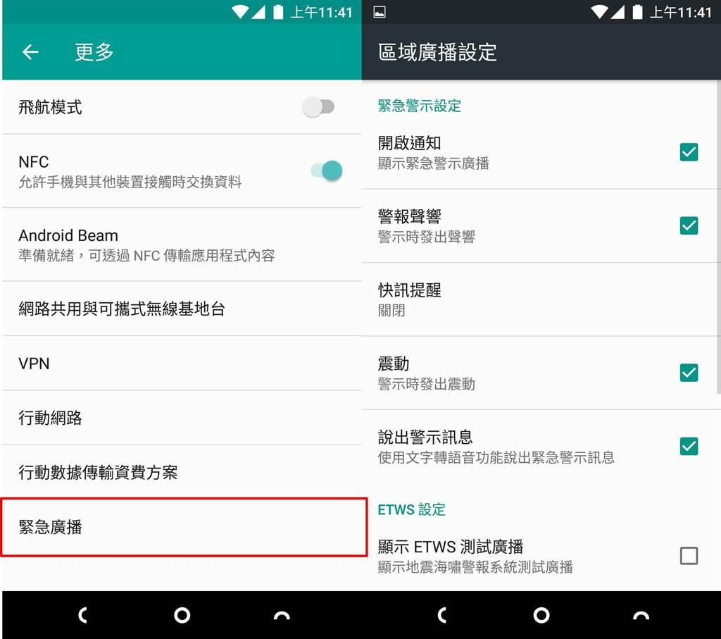 欲接受地震警報,Android手機的緊急廣播設定需開啟。(圖/手機桌面截圖)