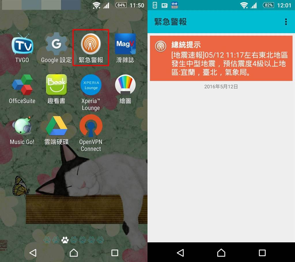 部分Android手機的緊急廣播功能以App的方式存在。(圖/手機桌面截圖)