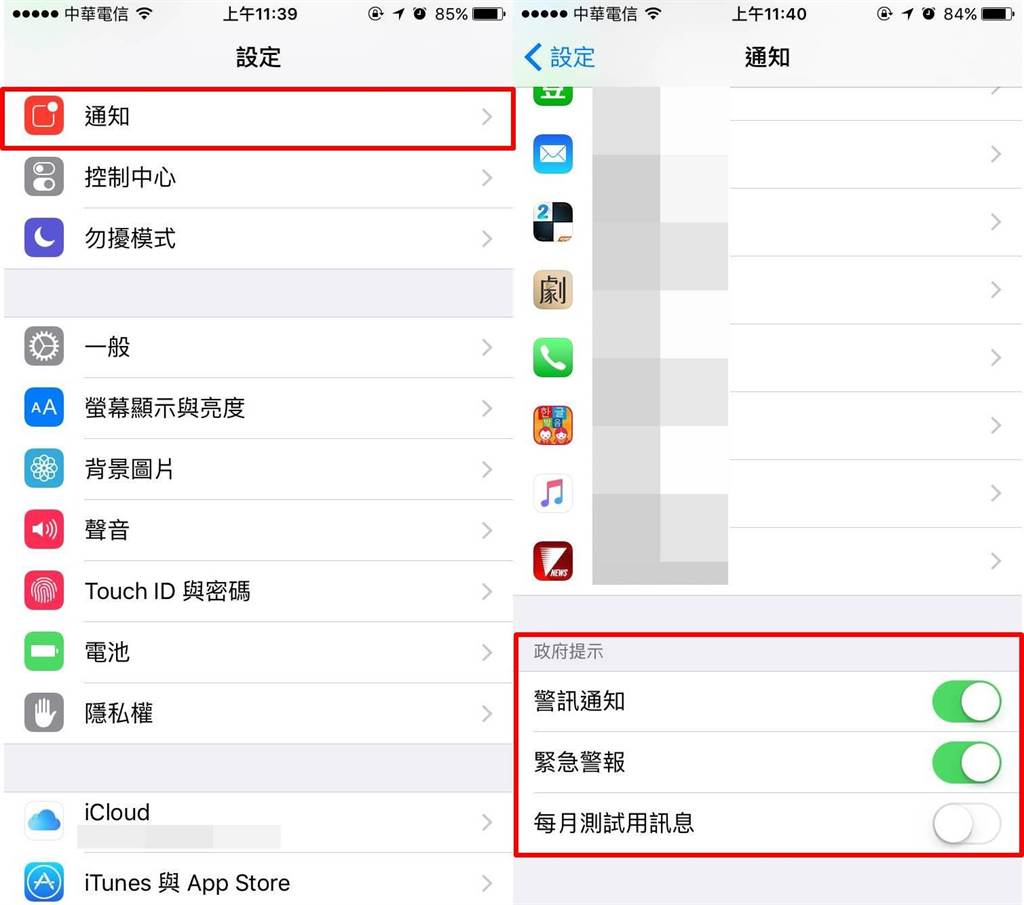 iPhone接收地震警報功能的設定路徑。(圖/手機桌面截圖)