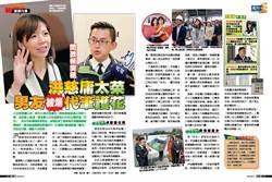 《周刊王》問政頻突槌  洪慈庸太菜 男友被爆代筆護花