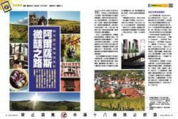 《時報周刊》阿爾薩斯微醺之路 韓良露的葡萄酒旅記