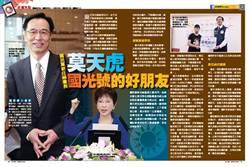 《時報周刊》國民黨新任秘書長莫天虎 國光號的好朋友