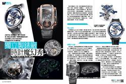 《時報周刊》獨立製錶廠 時計魔幻秀