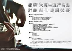 流行音樂新星 2016摘星計畫大專生流行音樂創作演唱競賽報名起跑