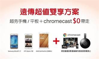 快到遠傳把Chromecast帶回家 夯劇投影到電視看更爽快