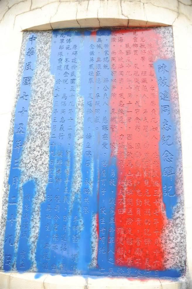 「馬山勇士像」紀念碑記,記載一段軍民感念的故事。(李金生攝)