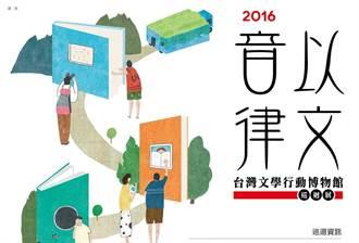 台灣文學博物館  行動列車開抵雲林