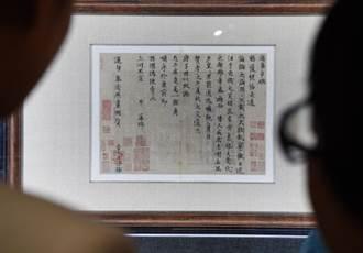 宋朝曾鞏《局事帖》拍出10億 全文僅124字