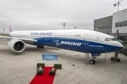 華航波音聯名777彩繪機 今晚返抵桃機