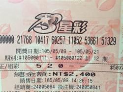 3星彩瘋小英牌 520封牌