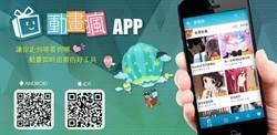 巴哈姆特免費線上動畫App「動畫瘋」上架