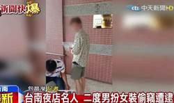 台南夜店名人 二度男扮女裝偷竊遭逮