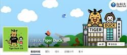 別再搞混啦!台科大推諧音吉祥物Tiger Duck