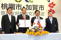 桃園市與日本加賀市 簽訂友好城市交流協定