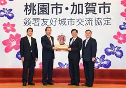 桃園與日本加賀市  簽署友好城市