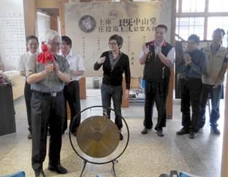 土庫庄役場開館 形塑成公民大會堂