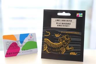 「藍地黃虎旗」紀念版悠遊卡  520限量發行