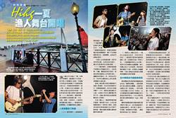 《時報周刊》Hihg一夏 漁人舞台開唱
